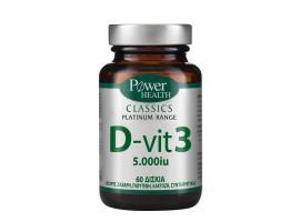 Βιταμίνη D Power Health