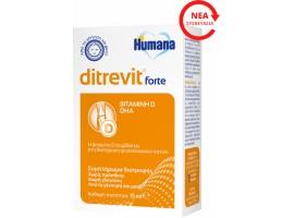 Βιταμίνη D Humana
