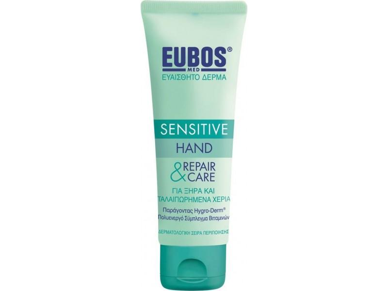 Eubos Sensitive Hand Repair & Care Cream 75 ml