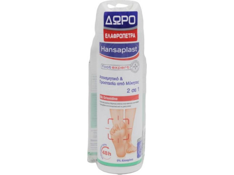 Hansaplast Foot Expert Σπρέϊ Αποσμητικό&Προστασία από Μύκητες 2 σε 1 150ml & Δώρο Ελαφρόπετρα