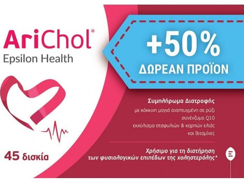Epsilon Health Arichol (30+15) Ταμπλέτες