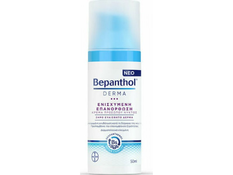 Bepanthol Derma Ενισχυμένη Επανόρθωση Νυκτός Για Ξηρό Και Ευαίσθητο Δέρμα 50ml